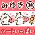 【みゆき】専用30<ハートいっぱい>