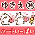 【ゆきえ】専用30<ハートいっぱい>