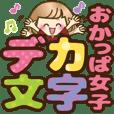 おかっぱ女子【デカ文字】