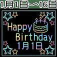 1月1日~16日の レインボーお誕生日