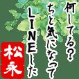 ★松永★動く川柳スタンプ