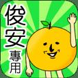 【俊安】專用 名字貼圖 橘子