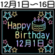 rainbow 12/1-12/16 date birthday