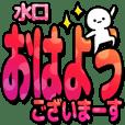 水口さんデカ文字シンプル2[カラフル]