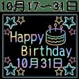 10月17日~31日レインボーお誕生日