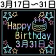 rainbow 3/17-3/31 date birthday