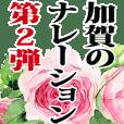 加賀さん名前ナレーション2