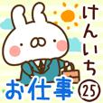 【けんいち】専用25<お仕事>