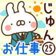 【じゅん】専用25<お仕事>
