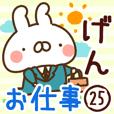 【げん】専用25<お仕事>