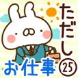 【ただし】専用25<お仕事>