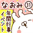 【なおみ】専用31<年間行事/イベント>