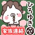 【ひろゆき】専用20<家族連絡>