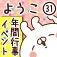 【ようこ】専用31<年間行事/イベント>
