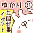 【ゆかり】専用31<年間行事/イベント>