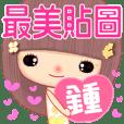 Sweet beauty in love ( ZHONG )