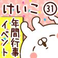 【けいこ】専用31<年間行事/イベント>