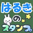 haruki-Name-Usagi-