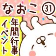 【なおこ】専用31<年間行事/イベント>