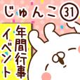 【じゅんこ】専用31<年間行事/イベント>