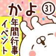 【かよ】専用31<年間行事/イベント>