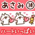 【あさみ】専用30<ハートいっぱい>