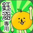【鈺涵】專用 名字貼圖 橘子