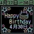 4月17日~30日の レインボーお誕生日