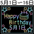 rainbow 5/1-5/16 date birthday
