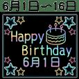 6月1日~16日の レインボーお誕生日