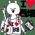 【西畑】超好きスタンプ