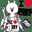 【西野】超好きスタンプ
