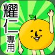 【耀仁】專用 名字貼圖 橘子
