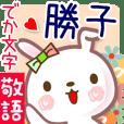 勝子●でか文字■ゆる敬語名前スタンプ
