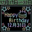 12月17日~31日の レインボーお誕生日