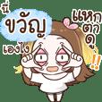 """Name """"Kwan"""" V3 by Teenoi"""