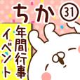 【ちか】専用31<年間行事/イベント>