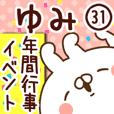 【ゆみ】専用31<年間行事/イベント>