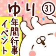 【ゆり】専用31<年間行事/イベント>