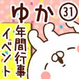 【ゆか】専用31<年間行事/イベント>