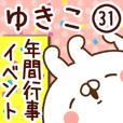 【ゆきこ】専用31<年間行事/イベント>
