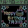 7月17日~31日の レインボーお誕生日