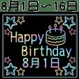 8月1日~16日の レインボーお誕生日