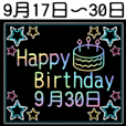 rainbow 9/17-9/30 date birthday
