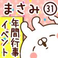 【まさみ】専用31<年間行事/イベント>