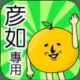 【彥如】專用 名字貼圖 橘子