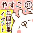 【やすこ】専用31<年間行事/イベント>