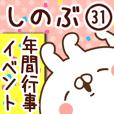 【しのぶ】専用31<年間行事/イベント>