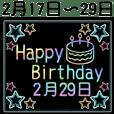 2月17日~29日の レインボーお誕生日