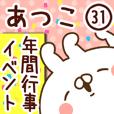 【あつこ】専用31<年間行事/イベント>